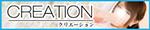 クリエーション 〜CREATION〜
