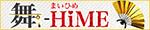 舞-HiME(まいひめ)石巻