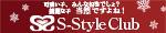 S-styleclub -エススタイルクラブ-